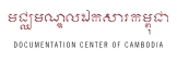 Documentation Center of Cambodia (DC-Cam) Logo